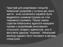 Пристрій для реактивних польотів Кибальчич розробив у останні дні свого життя...
