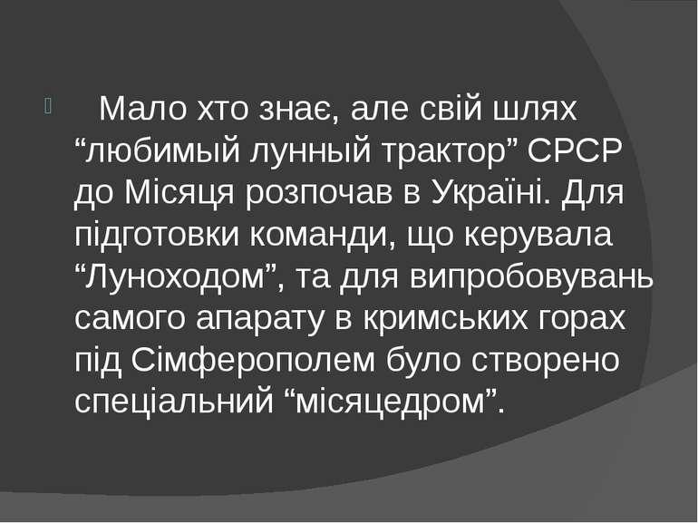 """Мало хто знає, але свій шлях """"любимый лунный трактор"""" СРСР до Місяця розпо..."""