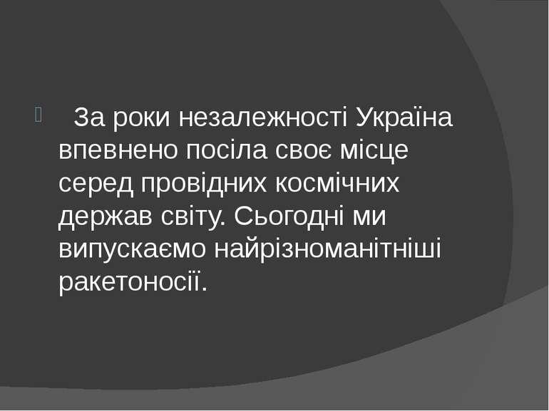 За роки незалежності Україна впевнено посіла своє місце серед провідних кос...