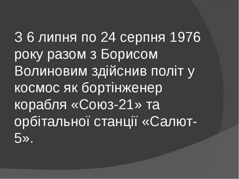 З 6 липня по 24 серпня 1976 року разом з Борисом Волиновим здійснив політ у к...