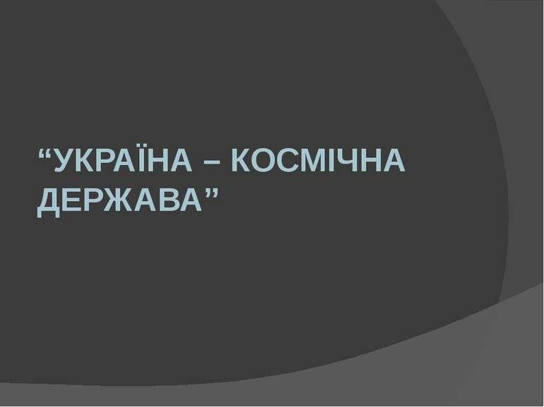 """УКРАЇНА – КОСМІЧНА ДЕРЖАВА"""