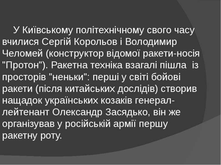 У Київському політехнічному свого часу вчилися Сергій Корольов і Володимир Ч...