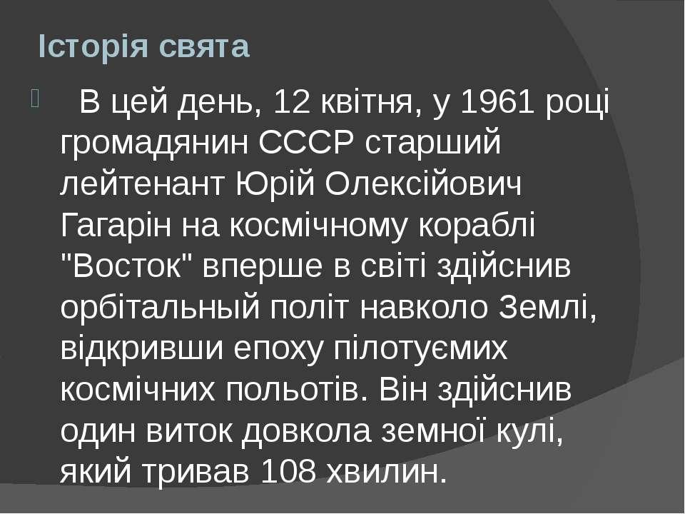 Історія свята В цей день, 12 квітня, у 1961 році громадянин СССР старший ле...