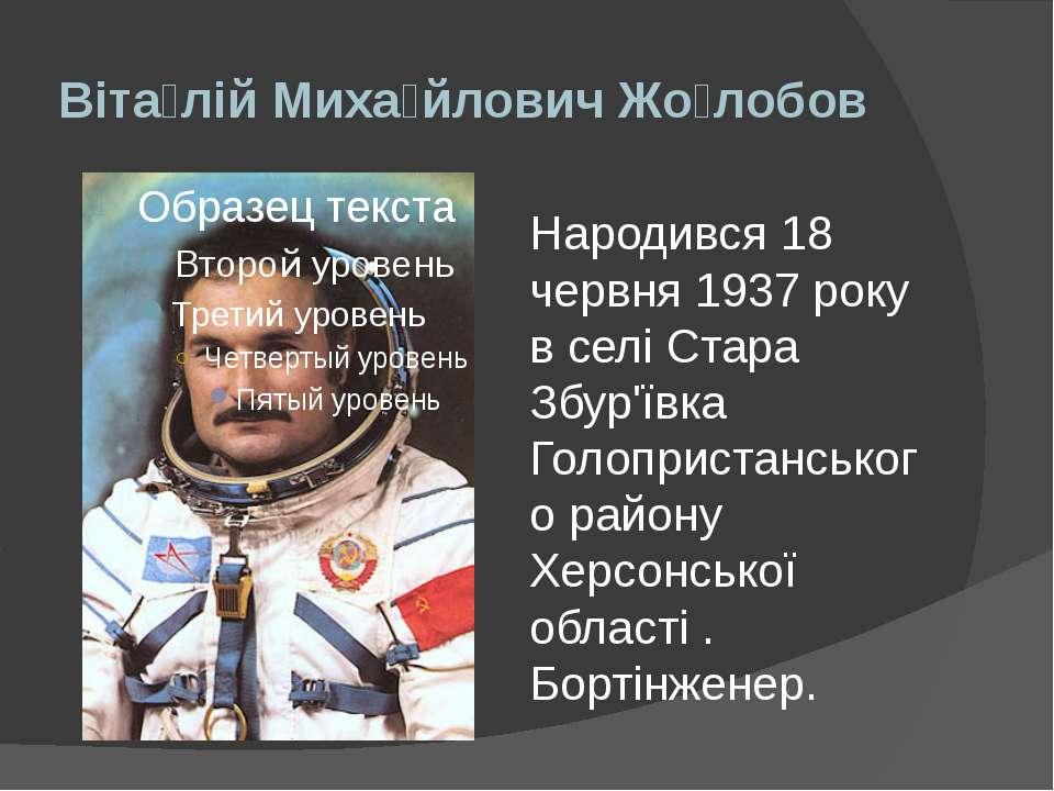 Віта лій Миха йлович Жо лобов Народився 18 червня 1937 року в селі Стара Збур...