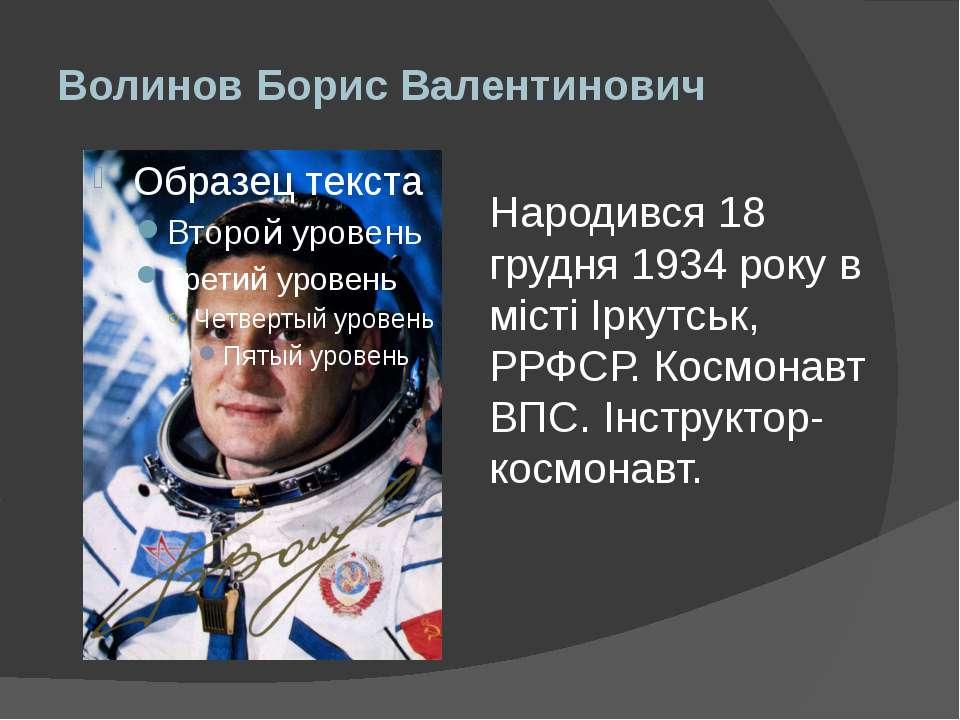 Волинов Борис Валентинович Народився 18 грудня 1934 року в місті Іркутськ, РР...