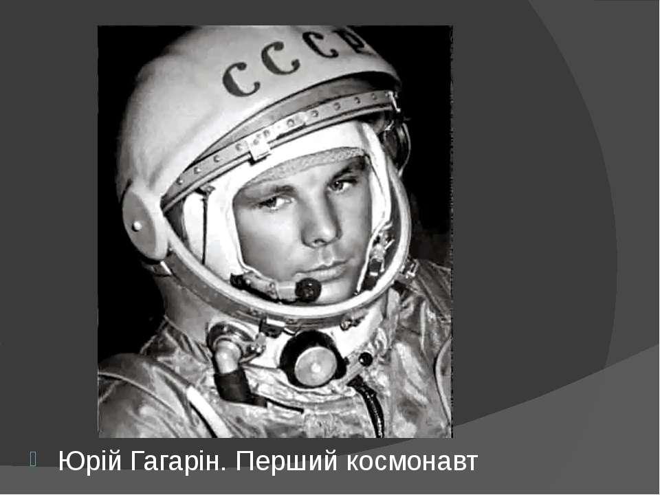 Юрій Гагарін. Перший космонавт