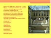 Музе ї (від дав.-гр. τὸ Μουσεῖον — «дім Муз») — культурно-освітні та науково-...