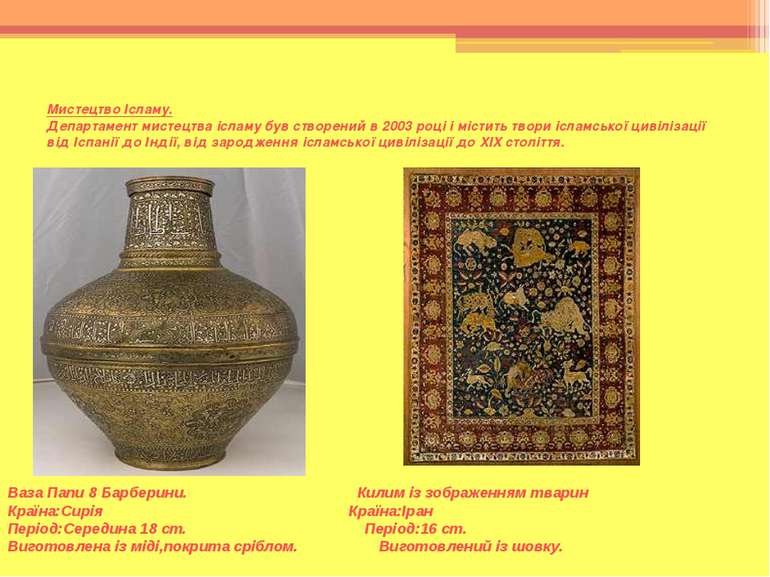 Мистецтво Ісламу. Департамент мистецтва ісламу був створений в 2003 році і мі...