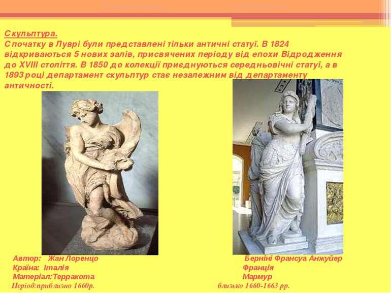 Скульптура. Спочатку в Луврі були представлені тільки античні статуї. В 1824 ...