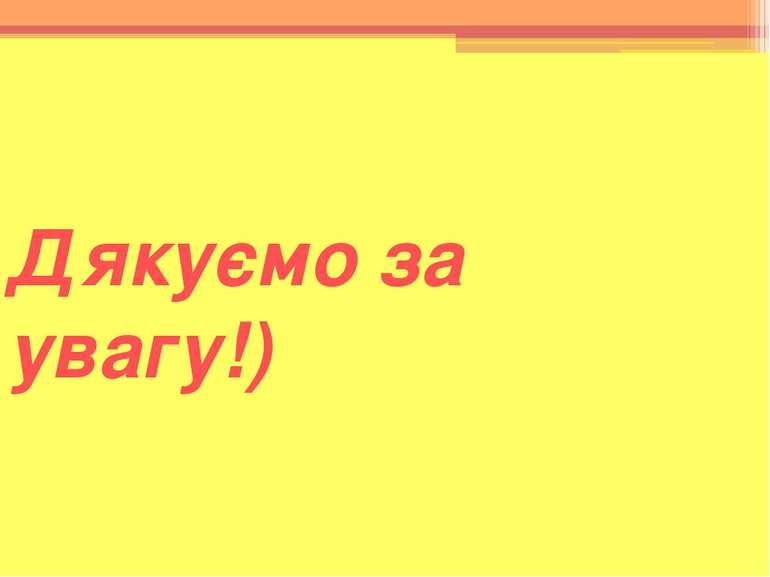 Дякуємо за увагу!)