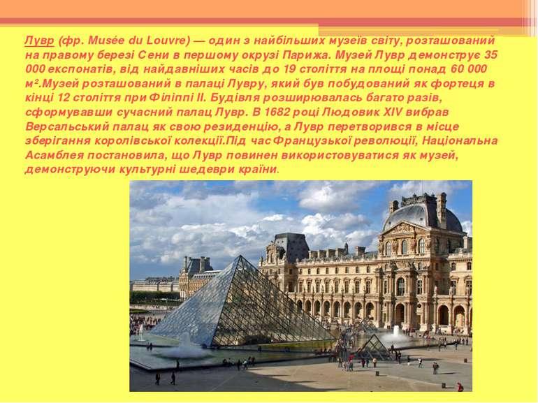 Лувр (фр. Musée du Louvre) — один з найбільших музеїв світу, розташований на ...
