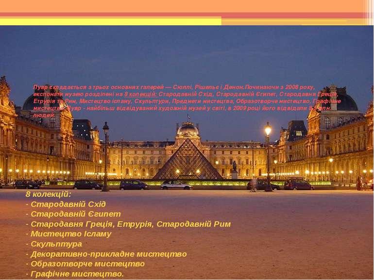Лувр складається з трьох основних галерей — Сюллі, Рішельє і Денон.Починаючи ...