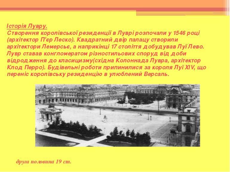Історія Лувру. Створення королівської резиденції в Луврі розпочали у 1546 роц...