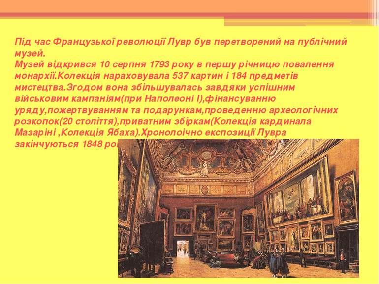 Під час Французької революції Лувр був перетворений на публічний музей. Музей...