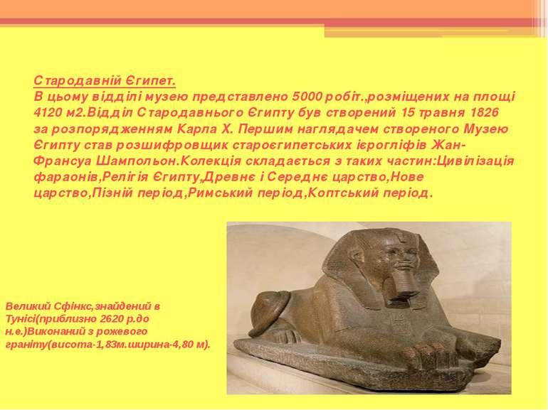 Стародавній Єгипет. В цьому відділі музею представлено 5000 робіт.,розміщених...