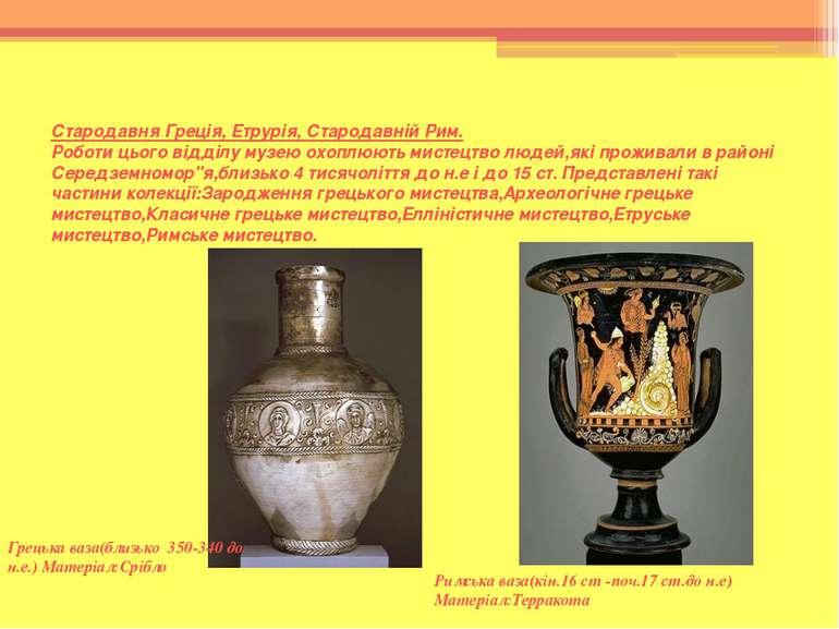 Стародавня Греція, Етрурія, Стародавній Рим. Роботи цього відділу музею охопл...
