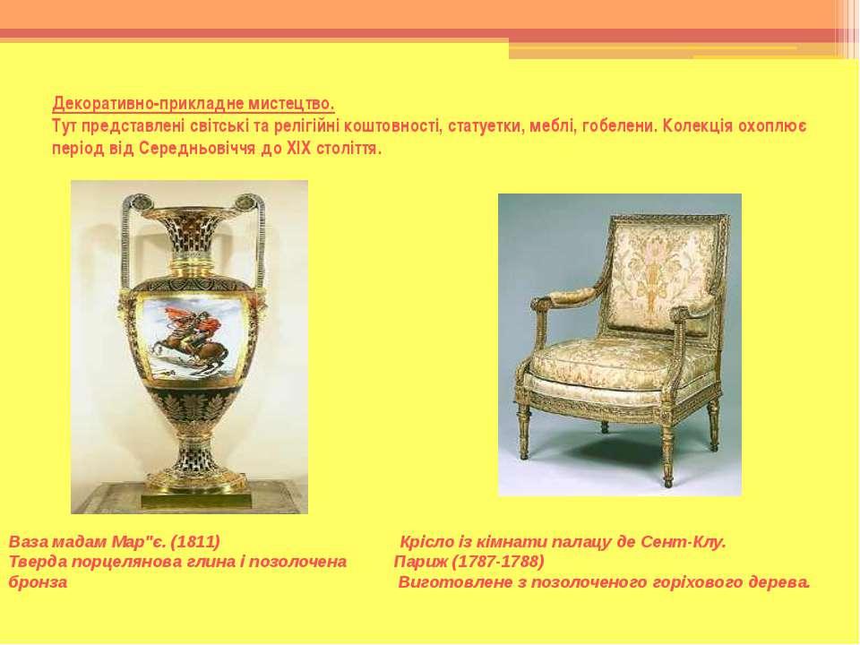 Декоративно-прикладне мистецтво. Тут представлені світські та релігійні кошто...