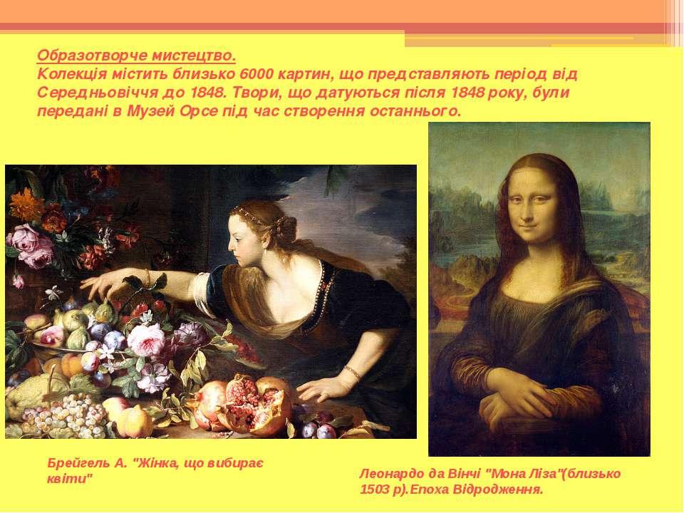 Образотворче мистецтво. Колекція містить близько 6000 картин, що представляют...