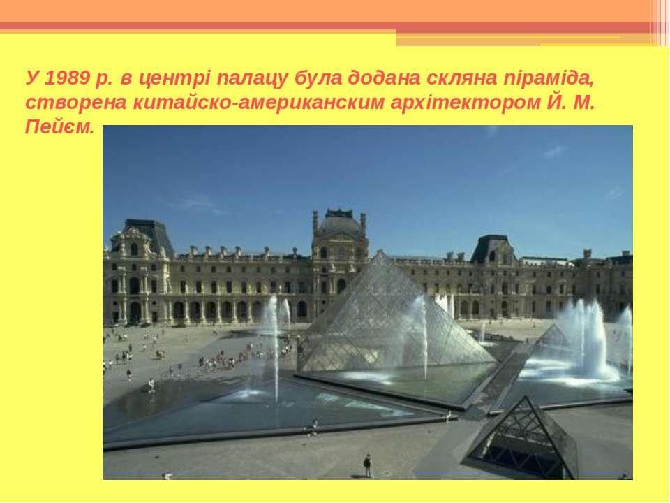 У 1989 р. в центрі палацу була додана скляна піраміда, створена китайско-амер...