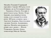 Михайло Петрович Старицький народився 2 грудня 1840 року в селі Кліщинці, що ...