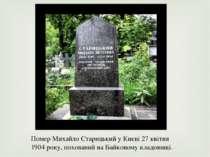 Помер Михайло Старицький у Києві 27 квітня 1904 року, похований на Байковому ...