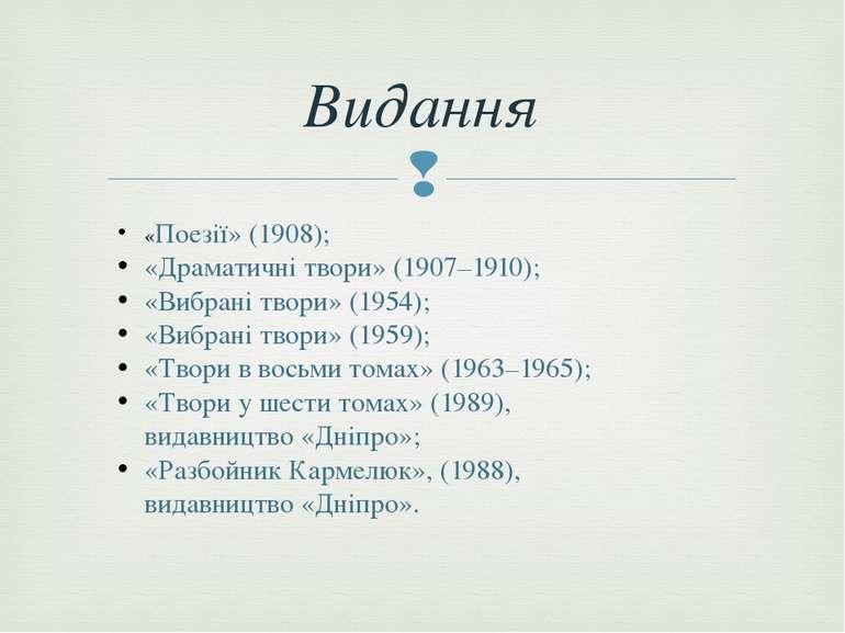 Видання «Поезії» (1908); «Драматичні твори» (1907–1910); «Вибрані твори» (195...