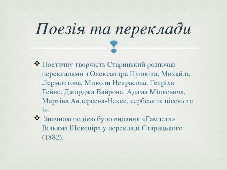 Поезія та переклади Поетичну творчість Старицький розпочав перекладами з Олек...