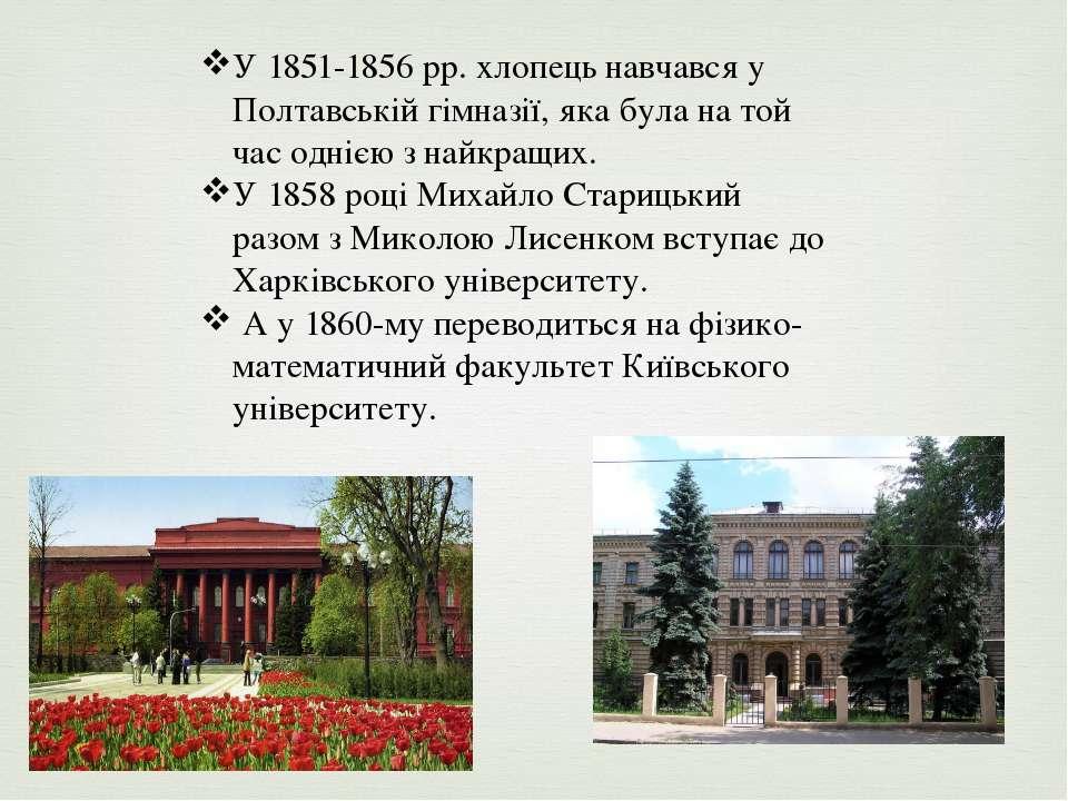 У 1851-1856 рр. хлопець навчався у Полтавській гімназії, яка була на той час ...