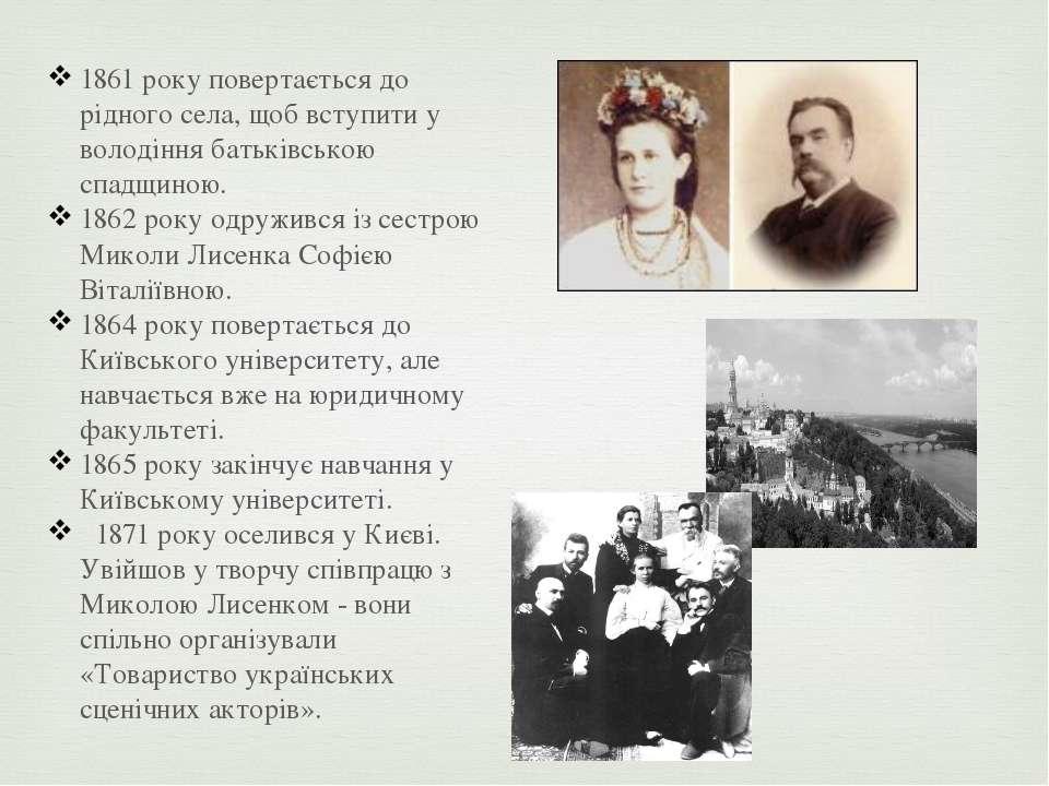 1861 року повертається до рідного села, щоб вступити у володіння батьківською...