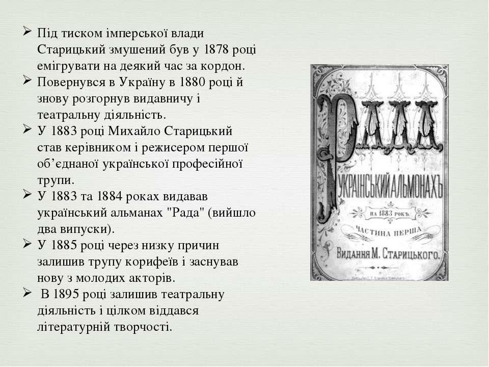 Під тиском імперської влади Старицький змушений був у 1878 році емігрувати на...