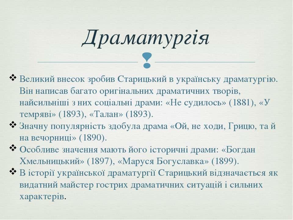Драматургія Великий внесок зробив Старицький в українську драматургію. Він на...