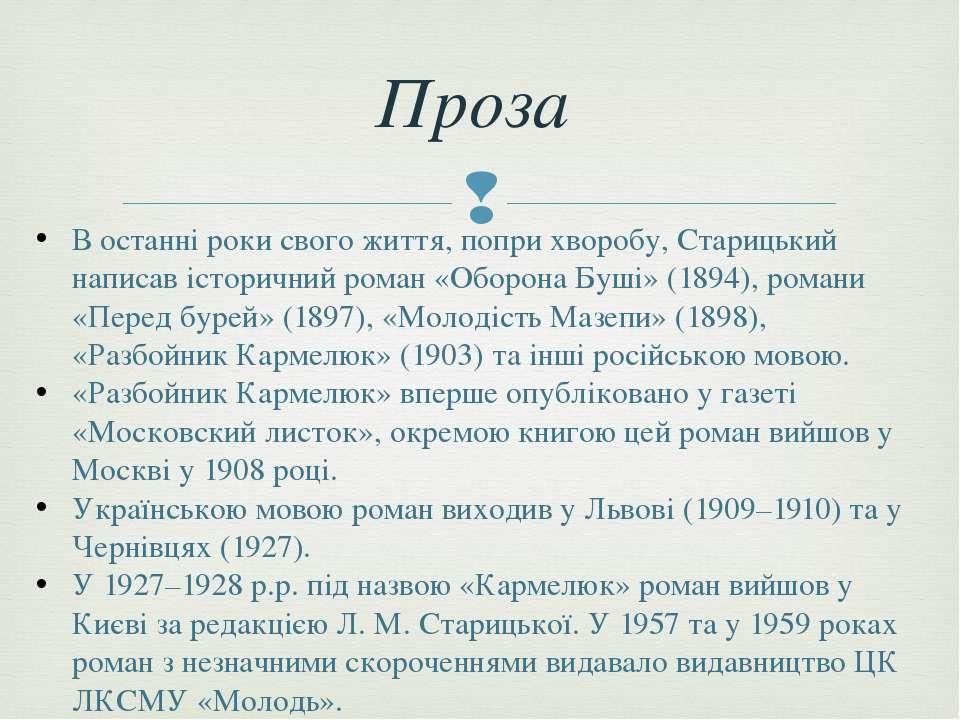 Проза В останні роки свого життя, попри хворобу, Старицький написав історични...
