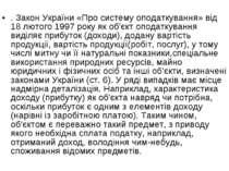 . Закон України «Про систему оподаткування» від 18 лютого 1997 року як об'єкт...