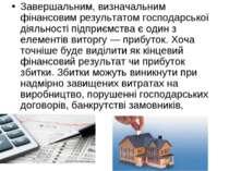 Завершальним, визначальним фінансовим результатом господарської діяльності пі...