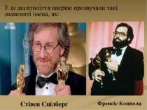 У ці десятиліття вперше прозвучали такі знамениті імена, як: Френсіс Коппола ...