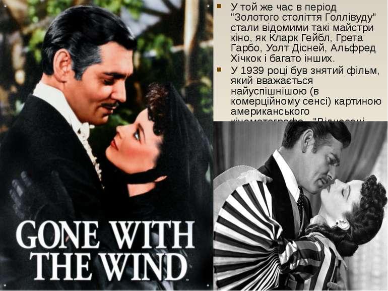 """У той же час в період """"Золотого століття Голлівуду"""" стали відомими такі майст..."""