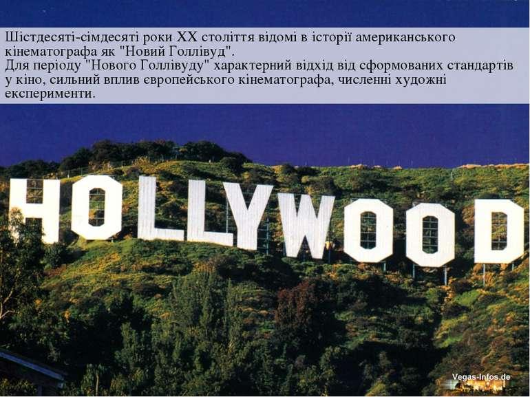 Шістдесяті-сімдесяті роки XX століття відомі в історії американського кінемат...