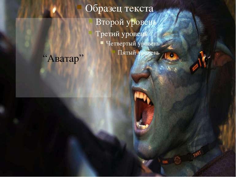 """""""Аватар"""""""