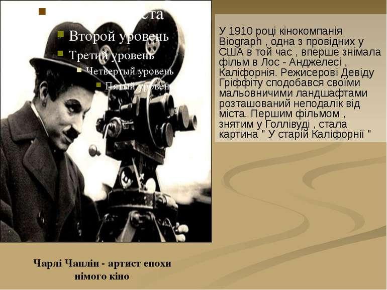 Чарлі Чаплін - артист епохи німого кіно У 1910 році кінокомпанія Biograph , о...