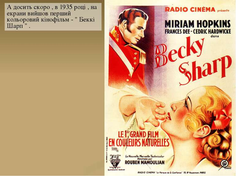 А досить скоро , в 1935 році , на екрани вийшов перший кольоровий кінофільм -...