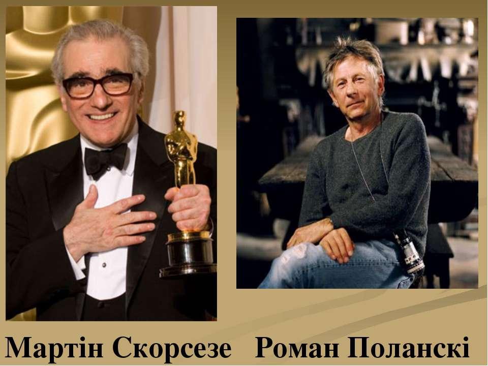 Мартін Скорсезе Роман Поланскі
