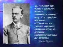 «Д. Гільберт був одним з воістину великих математиків свого часу. Його праці ...