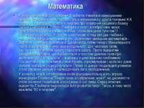 Математика У теорії інваріантів дослідження Гільберта з'явилися завершенням п...