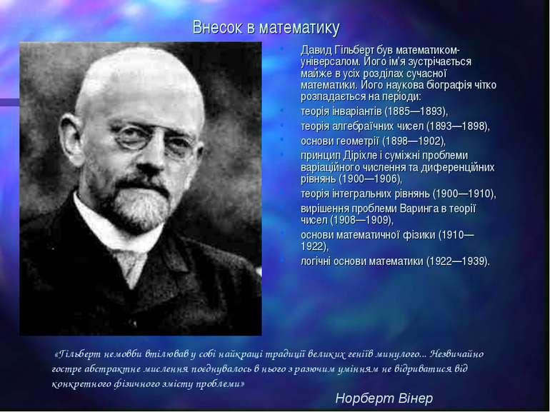 Внесок в математику Давид Гільберт був математиком-універсалом. Його ім'я зус...