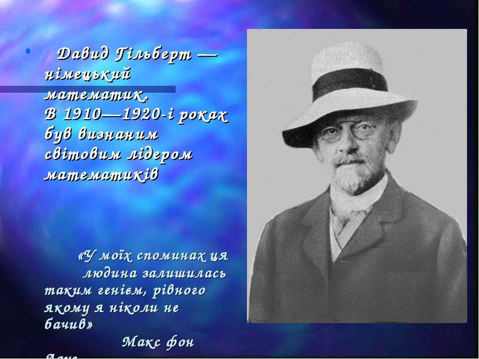 Давид Гільберт — німецький математик. В 1910—1920-і роках був визнаним світов...