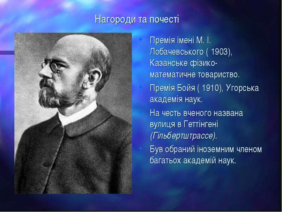 Нагороди та почесті Премія імені М. І. Лобачевського ( 1903), Казанське фізик...
