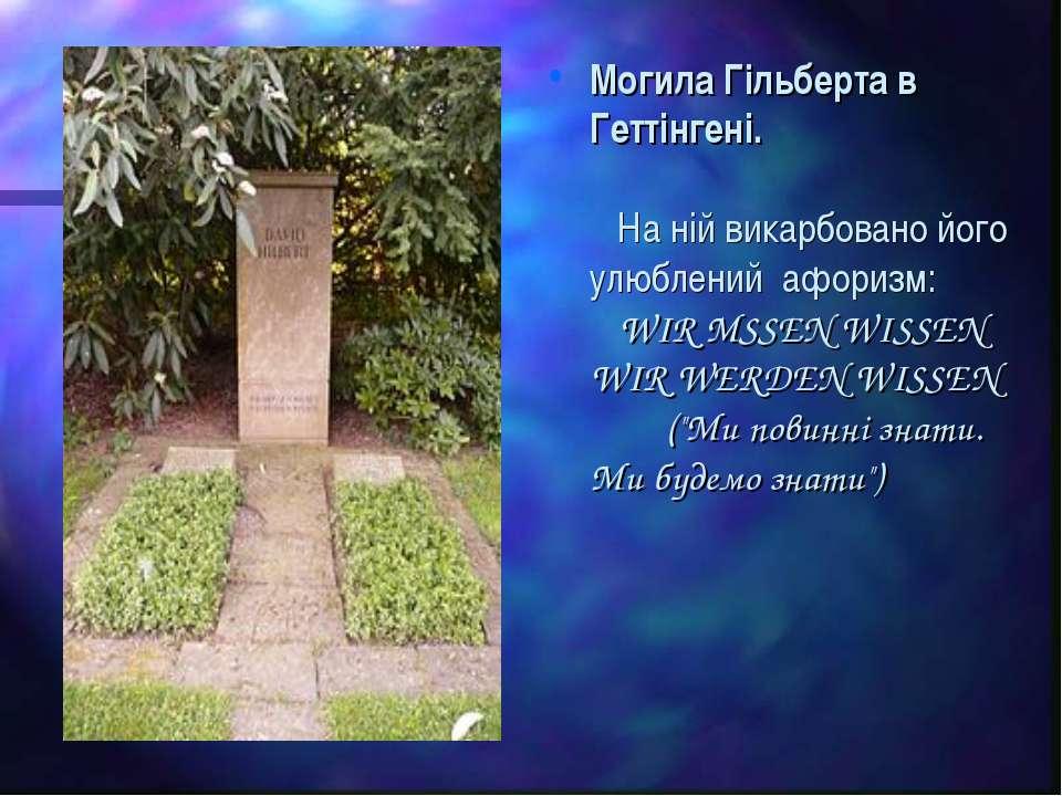 Могила Гільберта в Геттінгені. На ній викарбовано його улюблений афоризм: WIR...