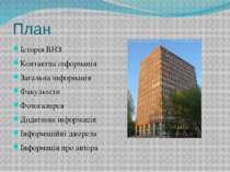 План Історія ВНЗ Контактна інформація Загальна інформація Факультети Фотогале...