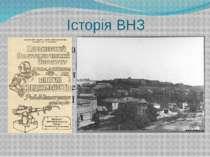 Історія ВНЗ ХТІ — перший технічний виш в українських губерніях Російської імп...