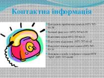 Контактна інформація Центральна приймальна комісія (057) 707-66-34 Заочний фа...